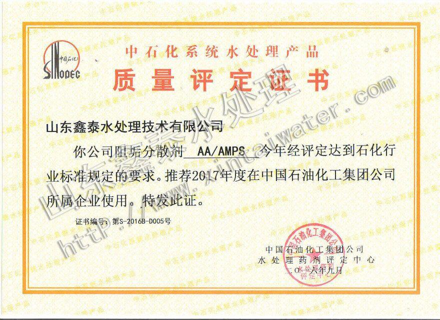 质量评定证书电力入网证